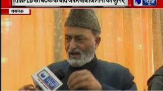 Ram Mandir पर अध्यादेश का विरोध करेगा AIMPLB  says, Zafaryab Jilani - ITVNEWSINDIA