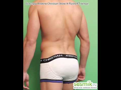 Боксеры Andrew Christian Show-It FlashLIFT белые