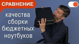 Сравнение качества сборки доступных ноутбуков от Acer, HP, Asus, Lenovo