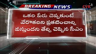 CM Chandrababu Deadline to Gali Muddu Krishnama Sons over Nagari Constituency Ticket | CVR News - CVRNEWSOFFICIAL