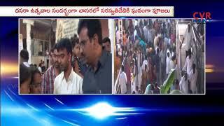 Dasara Navaratri 2018 at Basar Saraswati Temple | CVR News - CVRNEWSOFFICIAL