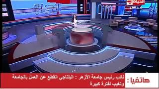 جامعة الازهر: فصل القيادي الإخواني محمد البلتاجي منذ أول حكم قضائي صدر ضده