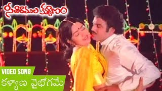 కళ్యాణ వైభోగమే | Kalyana Vaibhogame Video Song | Seetharama Kalyanam Movie | Balakrishna | Rajani - RAJSHRITELUGU