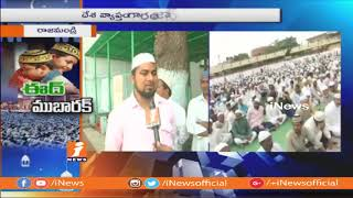 Muslims Worship at Royal Mosque Rajahmundry on Eve Of Eid Ul Fitr 2018 | iNews - INEWS