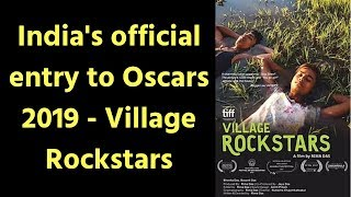 Village Rockstars Movie India's official entry for the 2019 Oscars | Rima Das | विलेज रॉकस्टार्स - ITVNEWSINDIA