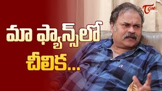 మా ఫ్యాన్స్ లో చీలిక.. | Mega Brother Nagababu Interview | Open Talk With Anji | TeluguOne - TELUGUONE