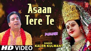 Asaan Tere Te I KALER KULWANT I Punjabi Devi Bhajan I New Latest Full HD Video Song - TSERIESBHAKTI