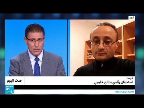 مناظرة مرشحي اليمين الفرنسي: استحقاق رئاسي بطابع خليجي