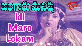 Bangaru Manishi Movie Songs | Idi Maro Lokam Video Song | NTR, Jayamalini - TELUGUONE