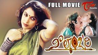 Neelambari Full Length Telugu Movie   Suman, Ramya Krishna, Devaraj #TeluguMovies - TELUGUONE