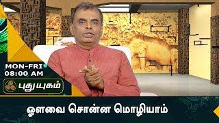 Avvai Sonna Mozhiyaam | Morning Cafe 23-08-2017  PuthuYugam TV Show