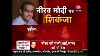 Nirav Modi's Passport Cancelled For 4 Weeks, But Intelligence Agencies Still Have No Clue About Him - AAJTAKTV