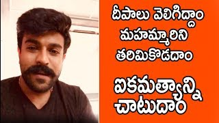 Ram Charan Request To All Switch Off Lights @ Home & Light A Lamp For 9 Minutes @ 9PM - RAJSHRITELUGU