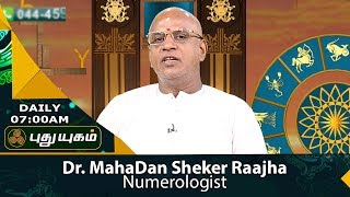 Neram Nalla Neram – Know your Astrology 26-07-2017  PuthuYugam TV Show