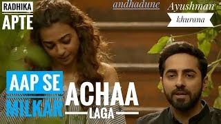 Andhadhun Movie New Song released | acha laga | Aayushman Khurrana - ITVNEWSINDIA