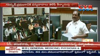 Telangana Assembly Session LIVE | TRS MLA Koppula Eshwar Speech | CVR News - CVRNEWSOFFICIAL