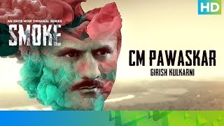CM Pawaskar by Girish Kulkarni | SMOKE | An Eros Now Original Series | All Episodes Streaming Now - EROSENTERTAINMENT