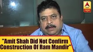 Telanagana BJP in-charge Ramchandra Rao says, Amit Shah did not confirm construction of Ra - ABPNEWSTV