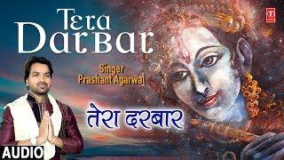 तेरा दरबार Tera Darbar I PRASHANT AGARWAL I New Latest Khatu Shyam Bhajan I Full Audio Song - TSERIESBHAKTI