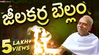 జీలకర్ర బెల్లం | Latest Telugu Short Film 2019 | LB Sriram He'ART' Films - YOUTUBE