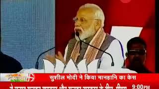 Deshhit: Rahul Gandhi's 'Saare Modi Chor' faces massive recoil - ZEENEWS