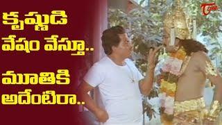 కృష్ణుడి వేషం వేస్తూ మూతికి అదేంటిరా? | Back to Back Comedy Scenes | TeluguOne - TELUGUONE