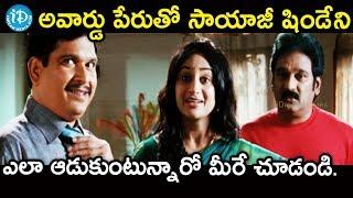 అవార్డు పేరుతో సాయాజీ షిండే ని ఎలా ఆడుకుంటున్నారో మీరే చూడండి - Endukante Premanta Movie Scenes - IDREAMMOVIES