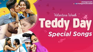 Teddy Day Special Songs | Valentine's Week 2020 | Non Stop Telugu Love Songs | Mango Music - MANGOMUSIC