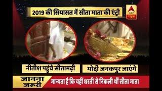 Kaun Jitega 2019: After Ram temple, BJP eyeing on Sita temple to lure voters - ABPNEWSTV