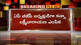 Kanna Lakshminarayana Appointed As AP BJP President | CVR NEWS - CVRNEWSOFFICIAL