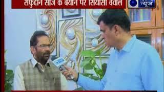 सैफुद्दीन सोज के कश्मीर की आजादी पर दिए हुए बयान पर खड़ा हुआ सियासी बवाल - ITVNEWSINDIA