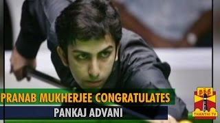 Pankaj Advani clinches World Billiards title : Pranab Mukherjee Congratulates – Thanthi TV
