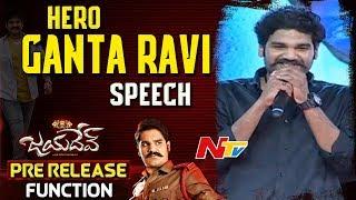 Hero Ganta Ravi Speech @ Jayadev Pre-Release Event || Malavika - NTVTELUGUHD
