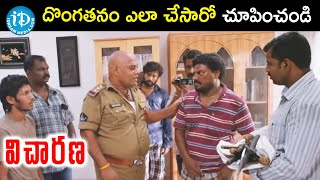 Ajay Ghosh Does Crime Scene Reconstruction | Vicharana Movie Scenes | Samuthirakani | iDream Movies - IDREAMMOVIES