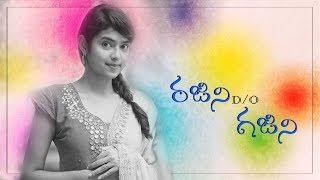 Rajini D/o Gajini Telugu Comedy Short Film 2018 - YOUTUBE