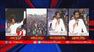 Highlights Of YS Jagan Speech At YSRCP BC Simha Garjana Public Meeting | Eluru | iNews - INEWS