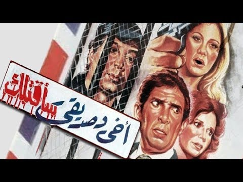 فيلم أخي وصديقي سأقتلك - Akhy W Sadeky Saqtolak Movie