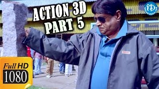 Action 3D Full Movie Parts 5 ||  Allari Naresh, Shaam, Vaibhav, Raju Sundaram || Bappilahari - IDREAMMOVIES