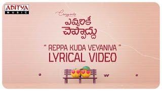 Reppa Kuda Veyaniva Lyrical || Evvarikee Cheppoddu || Rakesh Varre || Basava Shanker - ADITYAMUSIC