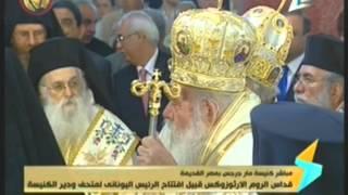 """شاهد.. رئيس اليونان وبطريرك الإسكندرية يفتتحان دير ومتحف """"مارجرجس"""""""