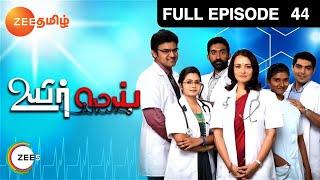 Uyirmei : Episode 43 - 21st October 2014