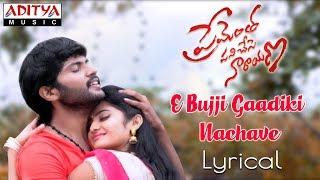 E Bujji Gaadiki Nachave Lyrical   Prementha Panichese Narayana    Jonnalagadda Srinivasa Rao - ADITYAMUSIC