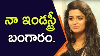 నా ఇండస్ట్రీ బంగారం. - TV Artist Sreevani || Soap Stars With Anitha - IDREAMMOVIES