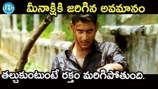 మీనాక్షికి జరిగిన అవమానం తల్చుకుంటుంటే రక్తం మరిగిపోతుంది.- Arjun Movie Scenes - IDREAMMOVIES