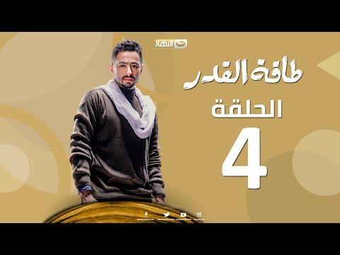 Episode 04 - Taqet Al Qadr Series | الحلقة الرابعة   - مسلسل طاقة القدر - صوت وصوره لايف
