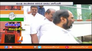 Danam Nagender Gave Hand To Congress | All Set To Join TRS  Tomorrow | iNews - INEWS