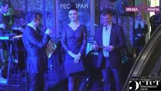 Звезда Рунета - Эстет. Начало