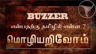"Mozhi Arivom 27-10-2015 ""Buzzer"" – Puthiya Thalaimurai Tv Show"