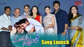 Manasuku Nachindi Song Launch | Sundeep Kishan | Manjula | Amyra Dastur - TeluguOne - TELUGUONE