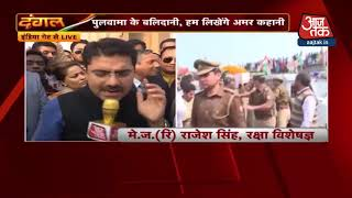 Dangal | इंडिया गेट पर पाकिस्तान मुर्दाबाद के नारे - AAJTAKTV